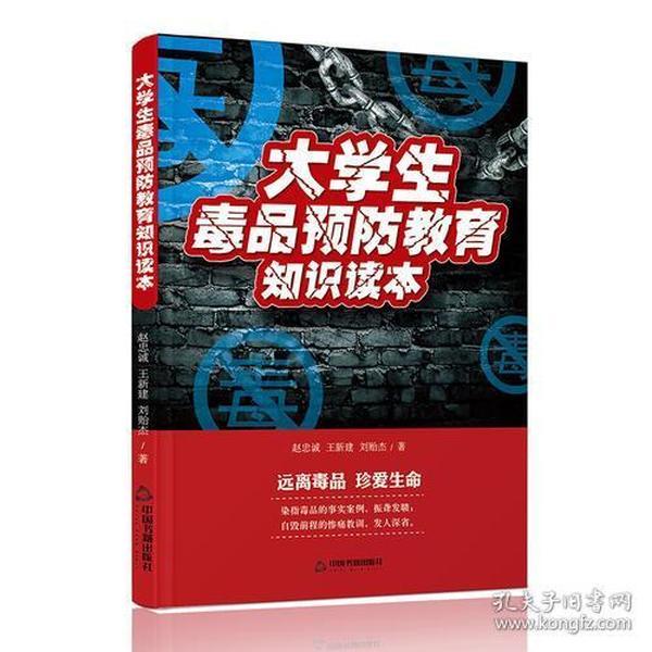 大学生毒品预防教育知识读本