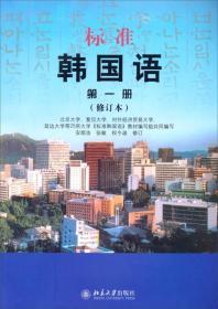标准韩国语(第一册)(修订本)安炳浩 张敏 9787301190814 北京大学出版社