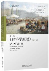 《经济学原理》(第七版)学习指南 9787301257685