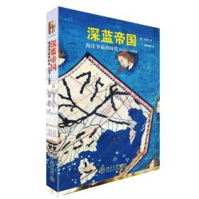 深蓝帝国——海洋争霸的时代14001900