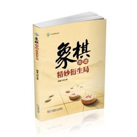 象棋古谱精妙衍生局