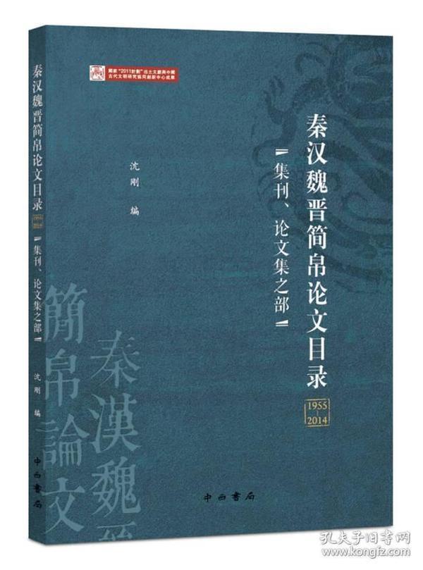 新书--秦汉魏晋简帛论文目录(1955-2014)—集刊、论文集之部