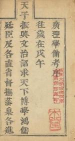 【复印件】广理学备考80种五经堂 古籍线装40册