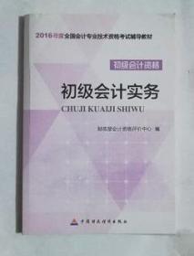 初级会计实务   财政部会计资格评价中心编写
