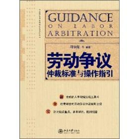 劳动争议仲裁标准与操作指引
