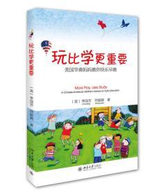 玩比学更重要——美国华裔妈妈教你快乐早教