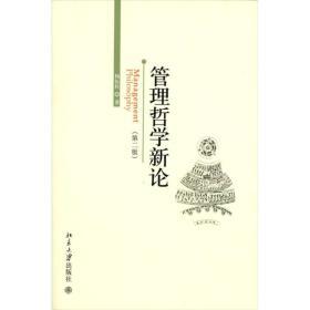 管理哲学新论(第二版)
