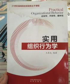 实用组织行为学