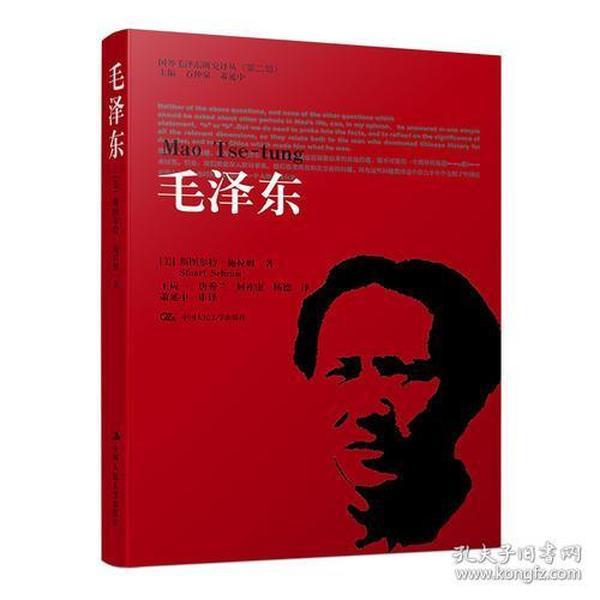 毛泽东(国外毛泽东研究译丛(第二辑))