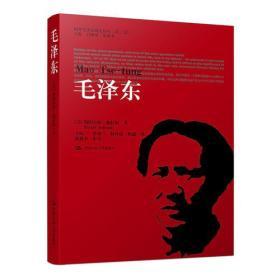 毛泽东(国外毛泽东研究译丛)