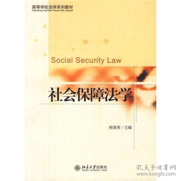 社会保障法学 杨莲秀 北京大学出版社9787301191491