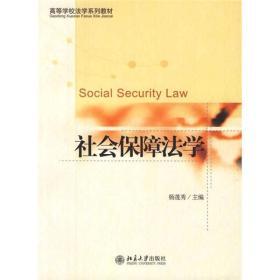 高等学校法学系列教材:社会保障法学