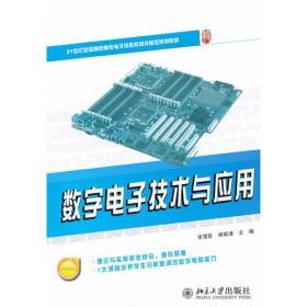 数字电子技术与应用