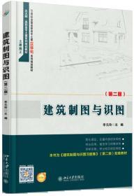 建筑制圖與識圖 第二版