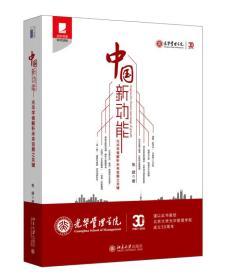 中国新动能:光华学者解析将来生长之关键