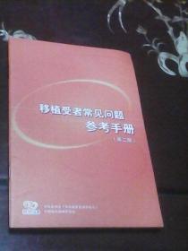 移植受者常见问题参考手册(第二版  封底有涂画如图)