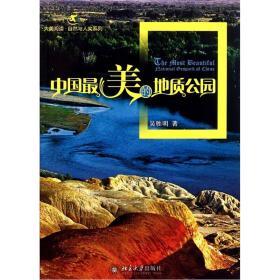 中国最美的地质公园