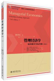 管理经济学:如何解决实际问题(第3版 翻译版)