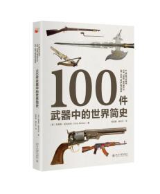 100件武器中的世界简史