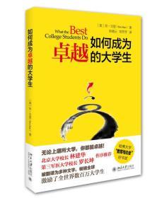如何成为卓越的大学生贝恩北京大学出版社 9787301258583o