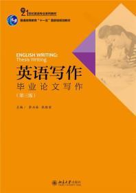 英语写作:毕业论文写作 李正栓 第三版 9787301258576 北京大学出版社