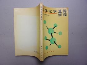 立体化学基础