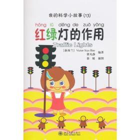 我的中文科学小故事13  红绿灯的作用