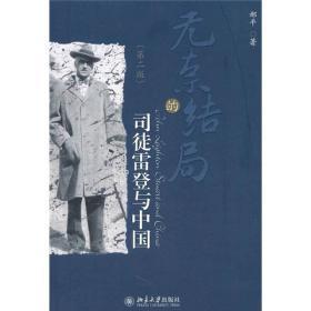 无奈的结局-司徒雷登与中国-第二版