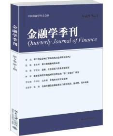 金融學季刊