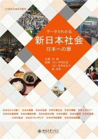 新日本社会