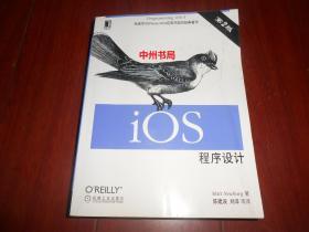 iOS程序设计 原书第2版 带防伪贴 2013年版(内页品很好无勾划 正版现货 详看实书照片)