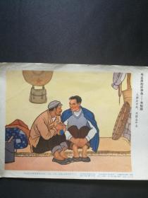 毛主席的好学生 焦裕禄 (从群众中来 到群众中去)