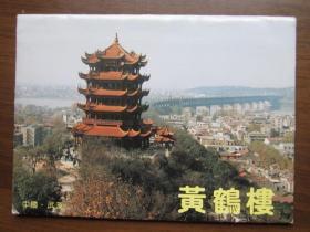 黄鹤楼明信片:黄鹤楼公园管理处编(一套10张)