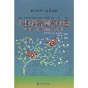 我的科学小故事20:小熊猫蹭墙的秘密(注音版)