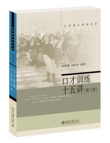 【二手包邮】口才训练十五讲-(第三版) 孙海燕 北京大学出版社