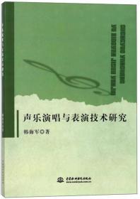 送书签zi-9787517058656-声乐演唱与表演技术研究
