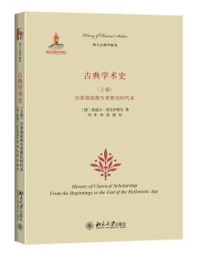 古典学术史(上卷):自肇端诸源至希腊化时代末