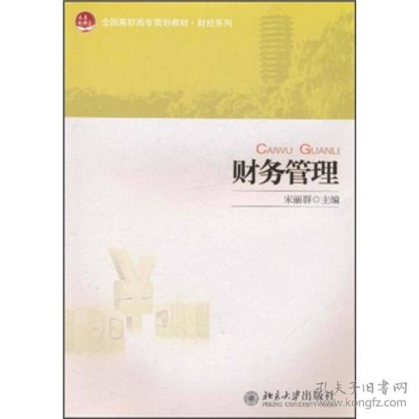全国高职高专规划教材·财经系列:财务管理