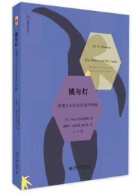 镜与灯:浪漫主义文论及批评传统