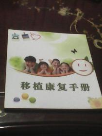 移植康复手册(橙心关爱行动.小溪俱乐部  彩印图文版)