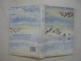 精装本:雪国(近全新)