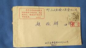 """文革时期实寄封  有毛主席语录 贴 10分军事博物馆邮票  """"航空 实寄"""