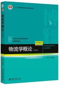 物流学概论(第五版)