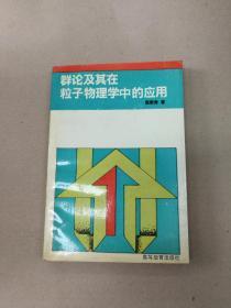 《群论及其在粒子物理学中的应用》(全一册) 高崇寿著