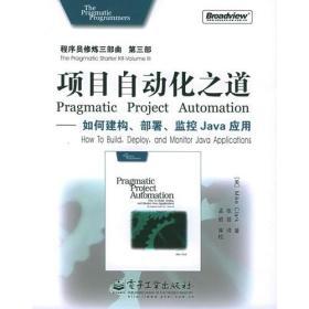 项目自动化之道:如何建构部署监控Java应用