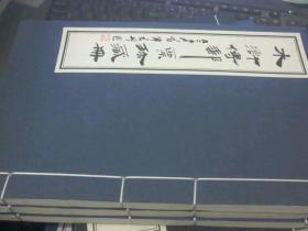水浒传邮票 珍藏册 线装书空册