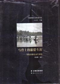 中国民族纪实影像书系 马背上的游猎生涯——鄂伦春族纪录片图集