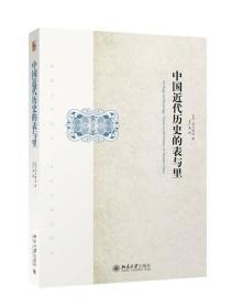 中国近代历史的表与里