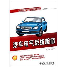 汽車電氣系統檢修