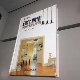 现代居室装修全程指南 【 一版一印 9品+++ 正版现货  自然旧 实图拍摄  】
